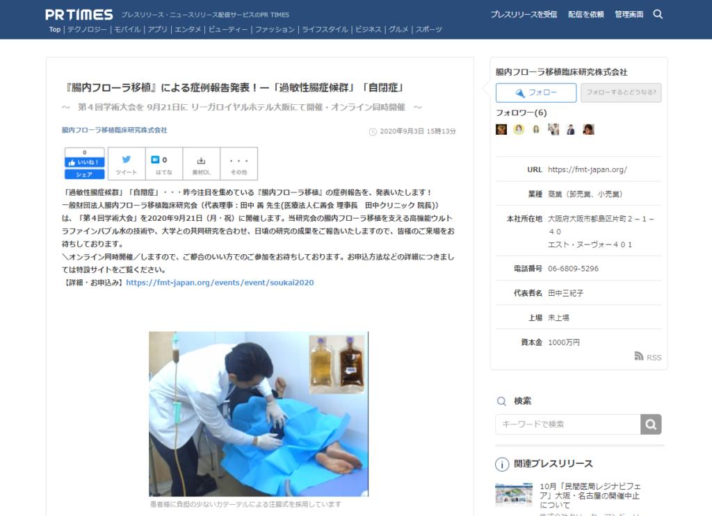 『腸内フローラ移植』による症例報告発表!ー「過敏性腸症候群」「自閉症」<PR TIMES 9月3日配信>